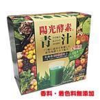 陽光酵素青汁 乳酸菌入り 3g×30包 乳酸菌配合、植物発酵エキス配合の青汁