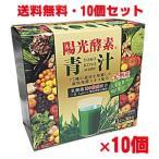 陽光酵素青汁 乳酸菌入り (3g×30包)×10個  乳酸菌配合、植物発酵エキス配合の青汁