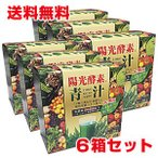 陽光酵素青汁 乳酸菌入り (3g×30包)×6個  乳酸菌配合、植物発酵エキス配合の青汁
