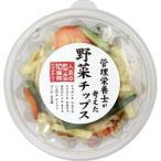 10種の野菜チップス 150g (野菜スナック・乾燥野菜)