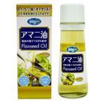 アマニ油 170g(亜麻仁油)4560132322167