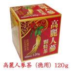 高麗人蔘茶(徳用)120g(オタネニンジン根加工食品)
