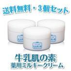 牛乳肌の素薬用ミルキークリーム 90g×3個