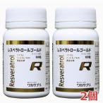レスベラトロールゴールド 60粒×2個 Resveratrol gold 分子生理化学研究所