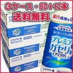 【送料無料・限定お買得SALE!】(3ケース60本+12本)カルピス届く強さの乳酸菌「プレミアガセリ菌CP2305」200mL×60本+12本