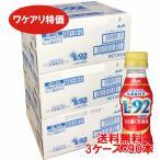 アサヒ飲料 19 守る働く乳酸菌 100P 3本