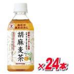 胡麻麦茶 350ml×24本