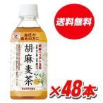 胡麻麦茶 350ml×48本