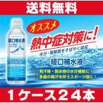ショッピング熱中症 経口補水液 500mL×24本 熱中症対策に!