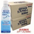 エブリサポート経口補水液 500mL×48本 熱中症対策に!