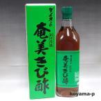 ダイオーのかけろま奄美きび酢 700mL 奄美大島の伝統的な特産 さとうきび酢