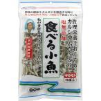塩無添加 食べる小魚(にぼし)80g チャック付き(無塩・酸化防止剤無添加・放射能検査済)