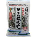 塩無添加 食べる煮干し(にぼし)150g チャック付き(無塩・酸化防止剤無添加・放射能検査済)