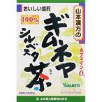ヘルスケア コヤマ提供 <small>美容・健康・ダイエット</small>通販専門店ランキング17位 山本漢方製薬 ギムネマシルベスタ茶100% 3g×20包