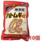 山本漢方ハトムギα袋入 250g×10袋(はとむぎα)