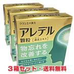 アレデル顆粒 42包(14日分)×3個【第3類医薬品】