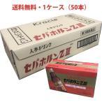 人参ドリンク セパホルンZIII 100ml×50本 【第3類医薬品】