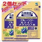 ゆうメール発送・送料無料 ブルーベリー ルテイン メグスリノ木 60粒×2個セット 小林製薬の栄養補助食品