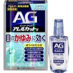 エージーアイズ アレルカットS 13mL【第2類医薬品】