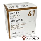 【第2類医薬品】ツムラ漢方漢方補中益気湯エキス顆粒 48包(24日分)