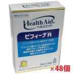 ヘルスエイド ビフィーナR(レギュラー)20日分(20包)×48個