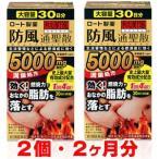 新・ロート防風通聖散錠満量 360錠(30日分)×2個【第2類医薬品】