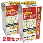 クレマエースEXP 270錠×2個【第3類医薬品】
