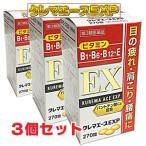 クレマエースEXP 270錠×3個【第3類医薬品】