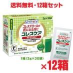 コレスケア キトサン青汁 90g(3g×30袋)×12箱 トクホ(特定保健用食品)