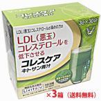 コレスケア キトサン青汁 30袋×3個(大正製薬リビタシリーズ)