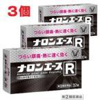 ゆうメール発送・送料無料【代引不可】ナロンエースR 32錠×3個 第(2)類医薬品