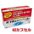 パブロン鼻炎カプセルSα 48カプセル 【第(2)類医薬品】