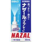 ナザールスプレーポンプ 30ml第2類医薬品