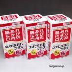 ネオビタBBプラス「クニヒロ」250錠×3個 【第3類医薬品】チョコラBBプラスと同等成分です。