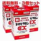 新ネオビタミンEX「クニヒロ」 270錠×3個 第3類医薬品