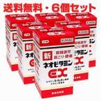 新ネオビタミンEX「クニヒロ」 270錠×6個 第3類医薬品