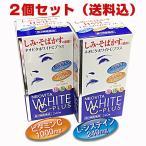 ネオビタホワイトCプラス「クニヒロ」 240錠×2個 【第3類医薬品】
