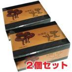 和漢研の霊芝 2錠×48包×2個