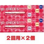 妊娠検査薬 P-チェック・S 2回用×2個 第2類医薬品 ゆうメール発送送料無料
