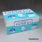 ヘルスケア コヤマ提供 <small>美容・健康・ダイエット</small>通販専門店ランキング18位 アイパッチA-1 乳児用1〜2才以上 36枚(ベージュ)斜視・弱視訓練用の遮へい用眼帯