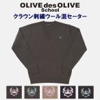 オリーブデオリーブスクール クラウン刺繍ウール混Vセーター すっきりシルエット スクールセーター/制服/通学 2K90004