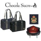 Chocola Sucre ショコラシュクレ ナイロン スクールバッグ 通学鞄/ネイビー・ブラック