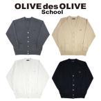 オリーブデオリーブスクール カーディガン OLIVE des OLIVE 刺繍 綿混素材 学生/制服/女子高生/女の子 JN718