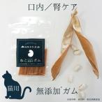 猫 無添加 ガム [発売記念限定1袋販売]丹波なた豆茶ねこのための歯磨きガム(40g)/ネコポス便送料無料