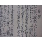 「文字入り和紙」 反古代用紙(ほごだいようし) 高砂