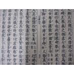 「文字入り和紙」 反古代用紙(ほごだいようし) 古事記