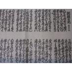 「文字入り和紙」 反古代用紙(ほごだいようし) 朝顔日記