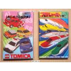 トミカ&プラレール ポチ袋 2柄セット (2018年バージョン)