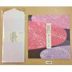 【2014年冬】ミドリカンパニー  便箋 封筒セット水面桜柄