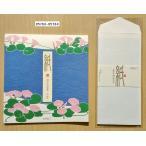 【2015年春】ミドリカンパニー  便箋 封筒セット (浜昼顔)